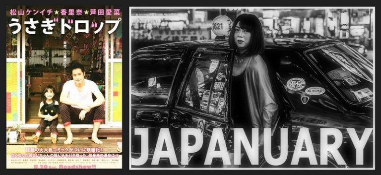 """ Japanuary  """"Usagi Drop"""""""