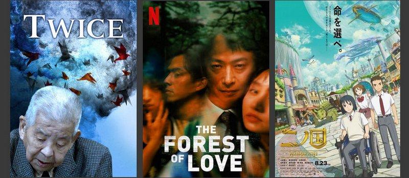 """ Japanuary  """"Dreimal Japan auf Netflix"""""""