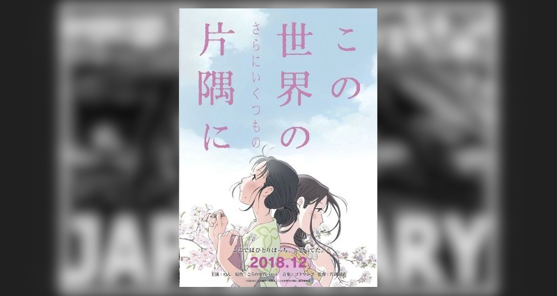 "|Japanuary| ""In this corner of the world"""