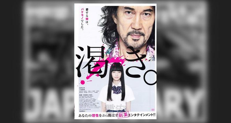 """ Japanuary  """"The World of Kanako"""""""